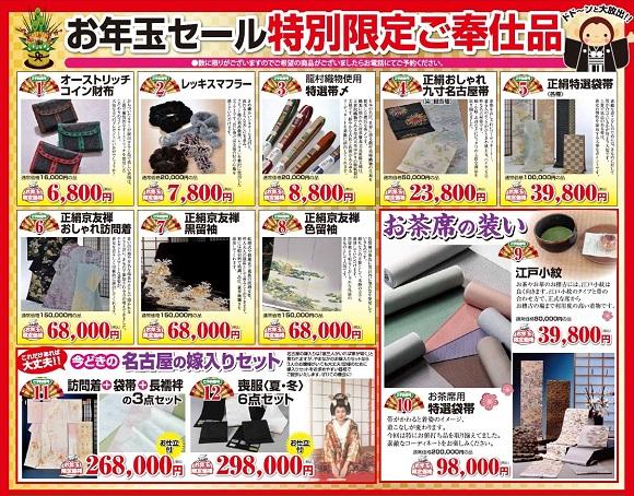 28年01月お年玉セール_特別ご奉仕品580